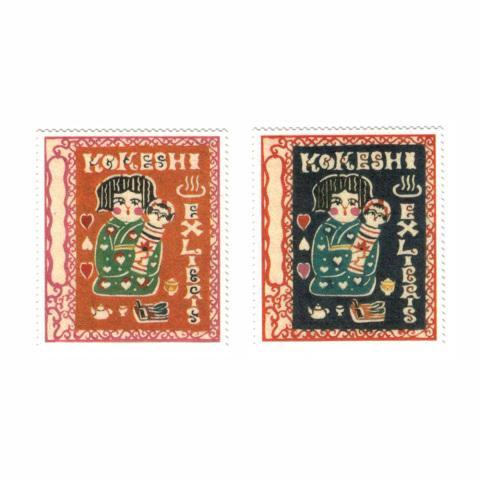 kokeshi exlibris B