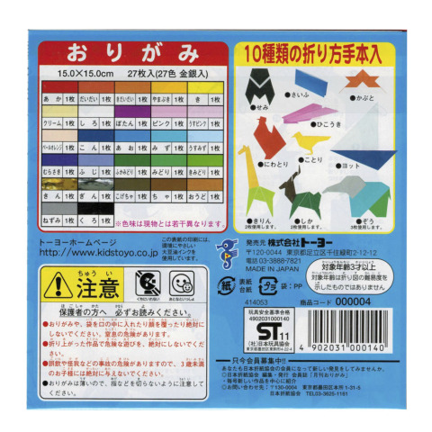 kyoiku-origami-rueckseite