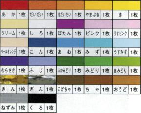 origami colors 27