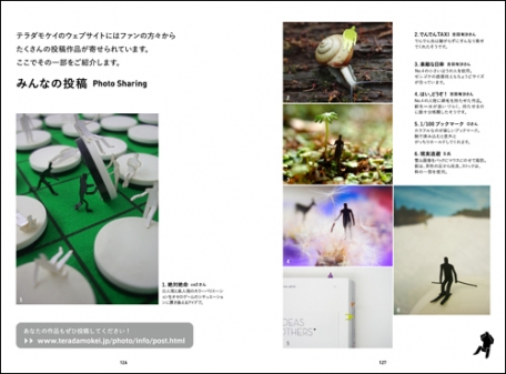 teradamokei book7