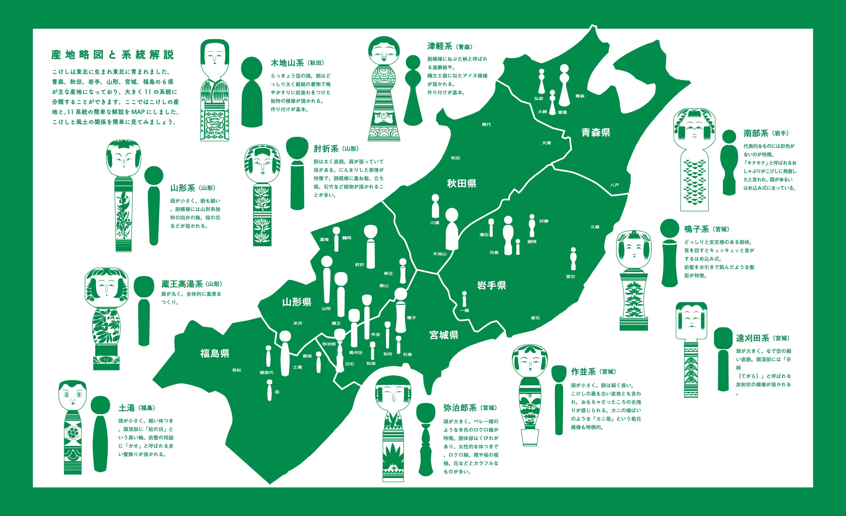 kokeshi_map