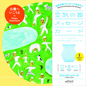airvase-mogu-takahashi-Lets-go-to-the-park