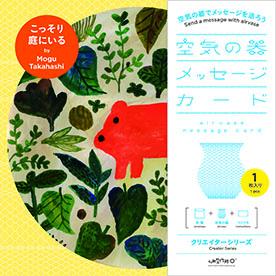 airvase-mogu-takahashi-Sneaking-into-the-garden