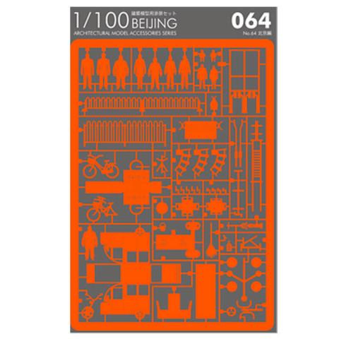 no-64-beijing2