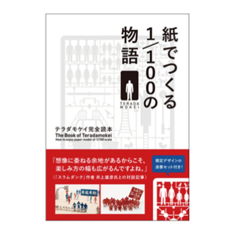 terada-book-cover