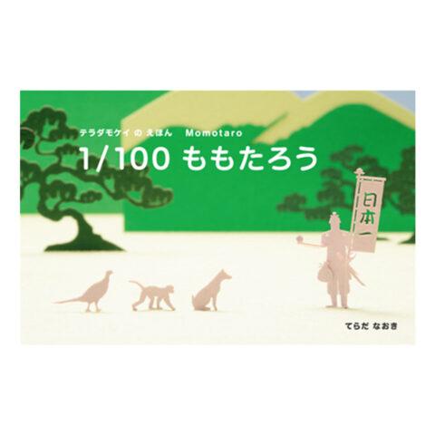terada-book-momotarou