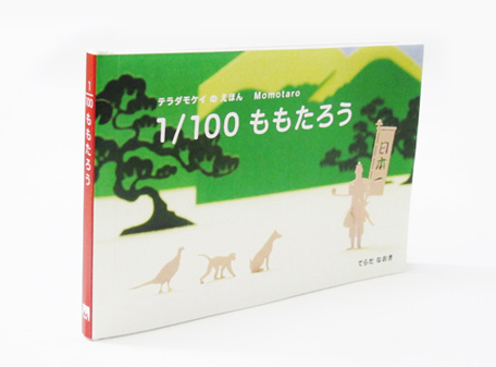 terada_book_momotaro_002
