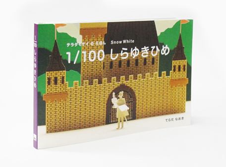 terada_book_shirayukihime_002
